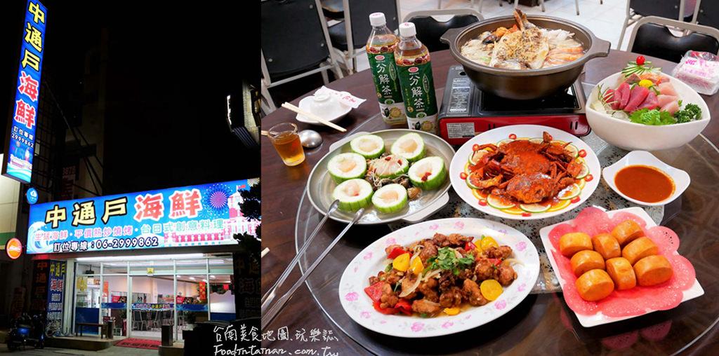 台南安平區美食創意海鮮料理百人包場聚會聚餐推薦-中通戶海鮮燒烤餐廳