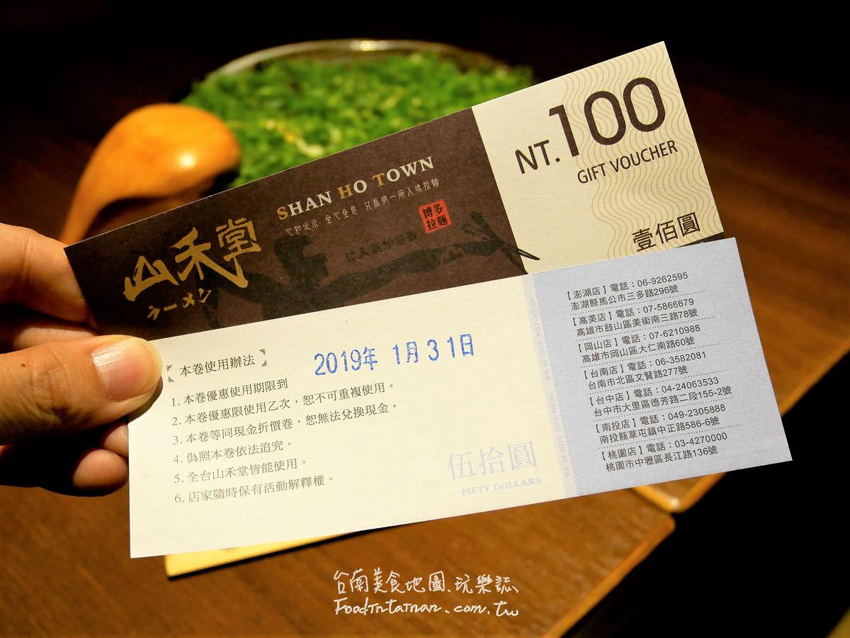 台南北區拉麵美食推薦-山禾堂拉麵-台南館