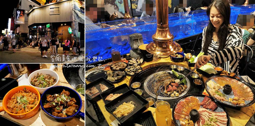 台南東區泰國流水活蝦鐵板燒海鮮酷聖石烤肉推薦-Scream 尖叫精緻炭火燒肉
