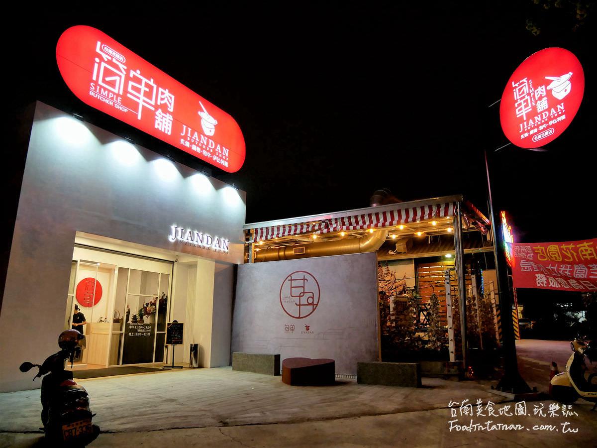 台南北區炸牛排炙燒火鍋聚餐餐廳推薦-簡單肉舖 台南花園店