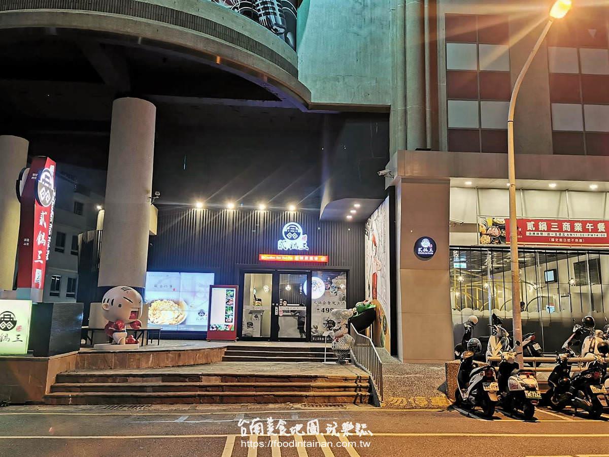 台南中西區個人小火鍋鴛鴦鍋宵夜場推薦-貳鍋三新精緻鍋物