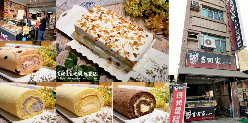 台南安南區推薦古早風味蛋糕手工瑞士卷瑞士捲北海道十勝海鹽奶蓋-吉田家烘焙坊