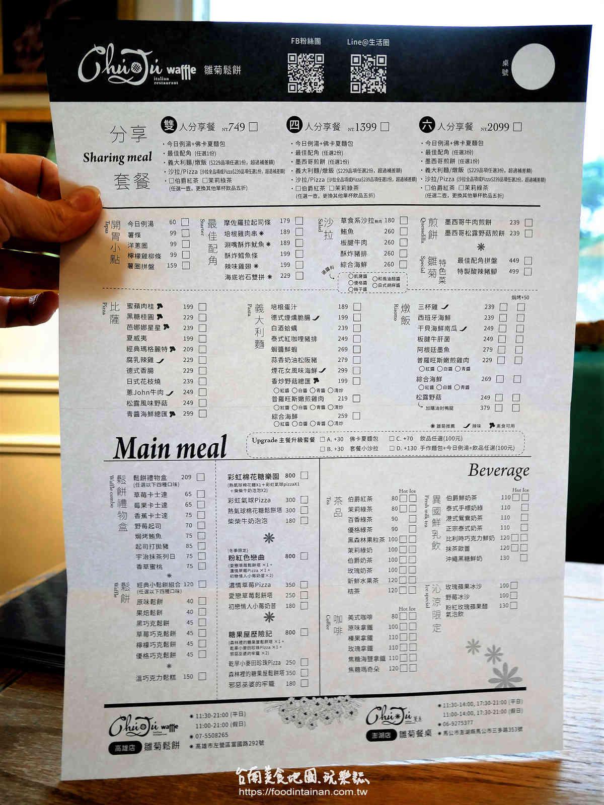 高雄推薦草莓甜點餐點義大利麵燉飯比利時鬆餅網紅網美店-Chuju waffle 雛菊鬆餅