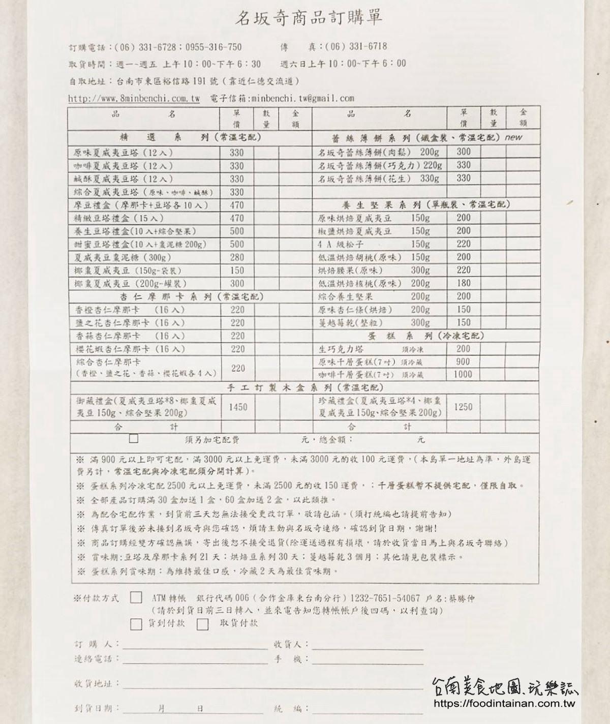 台南東區府城人氣火紅網購超夯伴手禮盒全省宅配到府-名坂奇