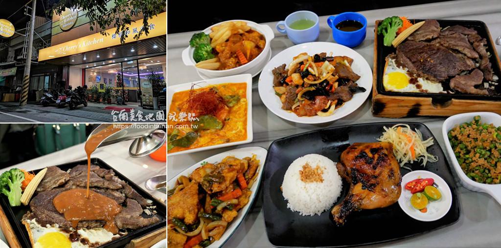 台南善化複合式餐廳異國美食料理推薦泰式日式菲律賓料理-櫻桃和風洋食