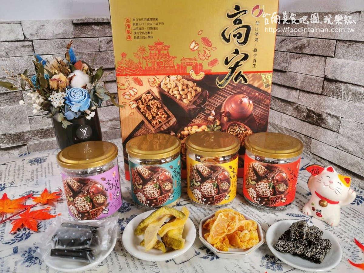 全省宅配到府服務台南健康養生營養滿分伴手禮推薦-高宏國際實業有限公司高宏堅果顆顆香