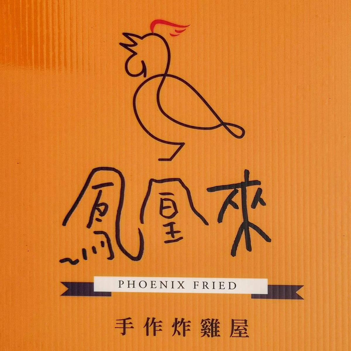 台南南區推薦平價美味獨家醃料鹽酥雞專賣店-鳳凰來手作炸雞屋-金華店