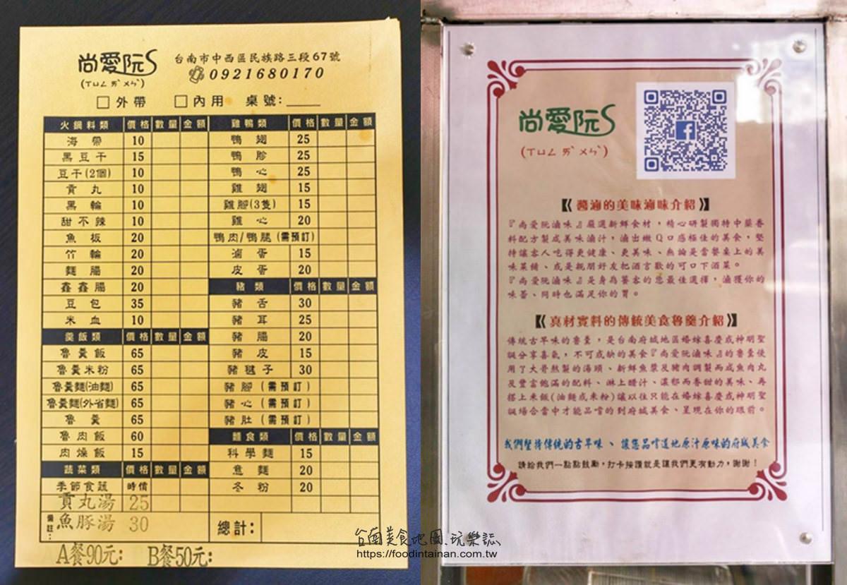 台南中西區推薦平價傳統府城庶民小吃魯羹滷焿魯味-尚愛阮滷味