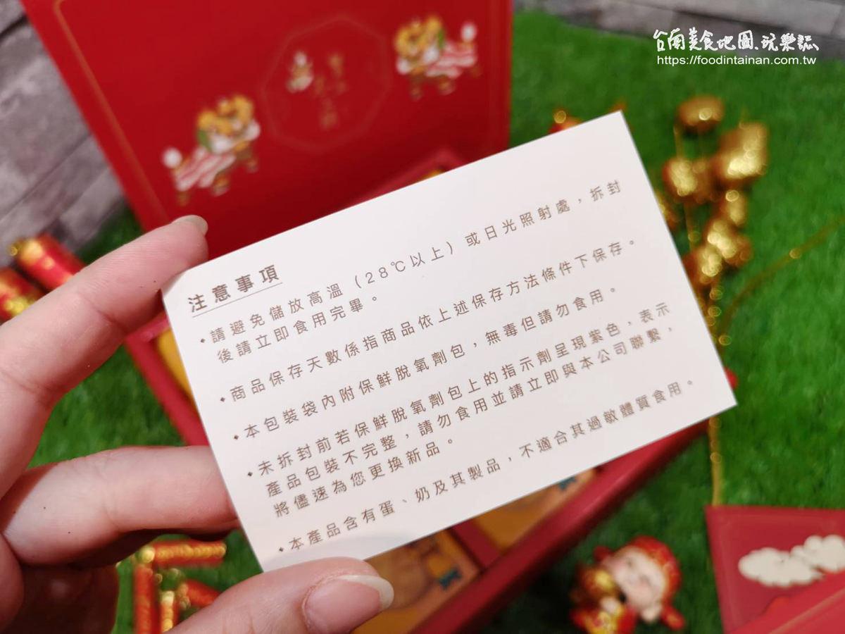 全省宅配新年拜年春節年節走春流沙流心餅台南伴手禮盒推薦-皇上不上朝