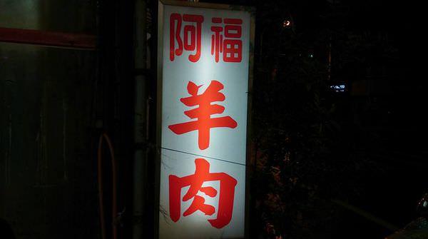 【台南市-南區】阿福羊肉湯 爽朗夫妻的結晶