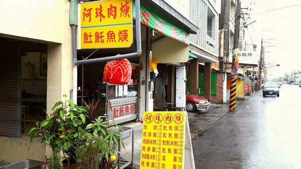 【台南市-七股區】阿珠肉羹  少數的七股肉羹店