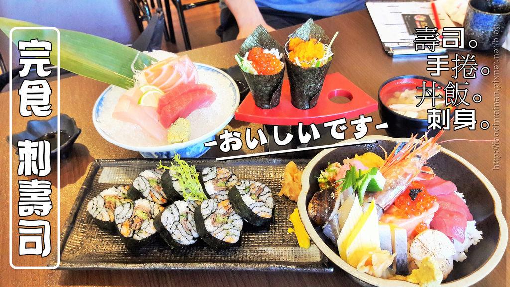 【台南市-南區】完食刺壽司  隱藏在住宅區裡的女強人美味壽司