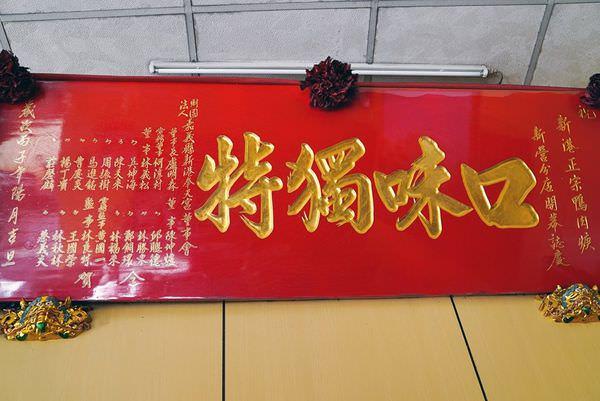 【台南市-新營區】新港鴨肉羹  鮮嫩的鴨肉鍋氣