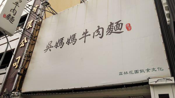 【台南市-南區】吳媽媽牛肉麵   傳統與創意間的難捨難分