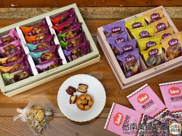 【宅配美食】以健康‧自然‧美味製作的夏威夷豆塔『愛豆屋洋菓子工坊』!就隱身在台南東區的住宅區裡~送禮自用都超涮嘴喔◐ڡ◐*