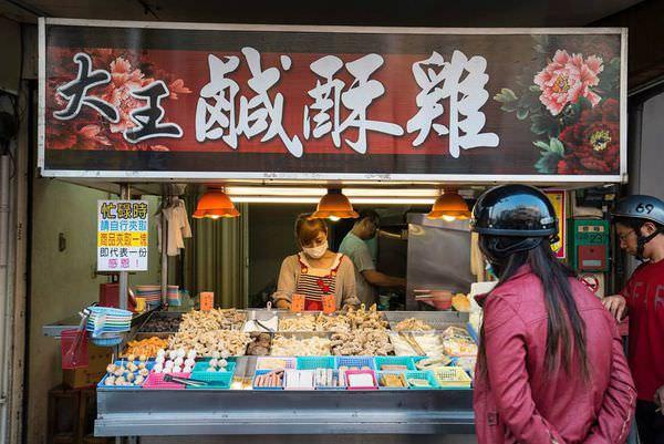 【台南市-新市區】大王鹹酥雞  新市在地的強力宵夜