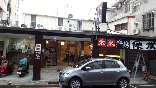 【台南市-東區】禾米塩麴  天然且溫醇的和食