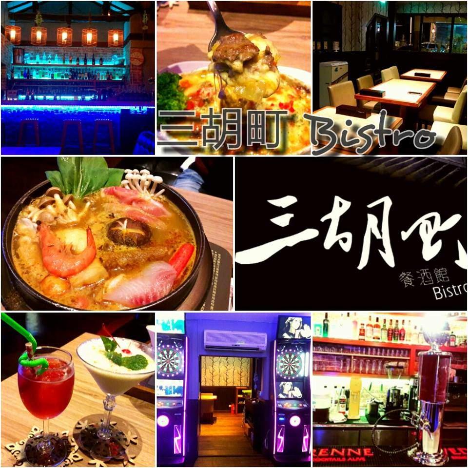 【台南市-東區】三胡町餐酒館 神秘老屋放鬆基地