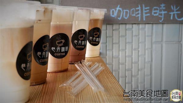 【台南市-南區美食】在巷弄裡飄著咖啡香,坐在窗前隨著日光的灑落緩移……在『巷弄咖啡』獨享這屬於自己的咖啡時光 ♪ ♬ ヾ(´︶`♡)ノ ♬ ♪
