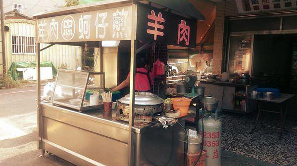 【台南市-佳里區】忠羊肉蚵仔煎 佳里巷內秘店