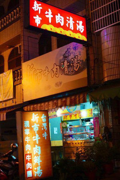 【台南市-新市區】新市牛肉清湯 絡繹不絕牛肉客