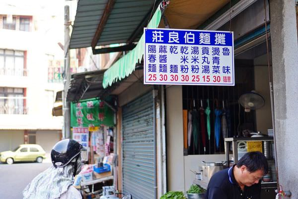 【台南市-白河區】莊良伯麵店  良心麻醬真好味