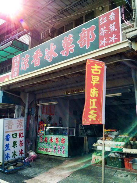 【台南市-鹽水區】涼香冰菓部  台灣詩路上的香蕉清冰