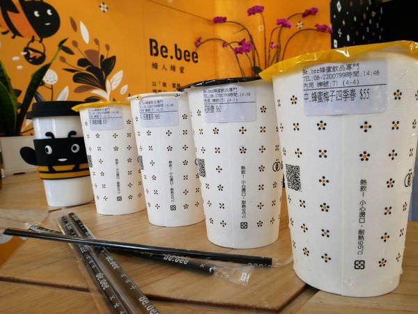"""【台南市-中西區】心釀特調的""""好蜂味""""『Be.bee【蜂蜜飲品專門】』!以『簡單的甜,自然的蜜』為訴求導向的天然健康蜂蜜飲品◐∇◐*"""