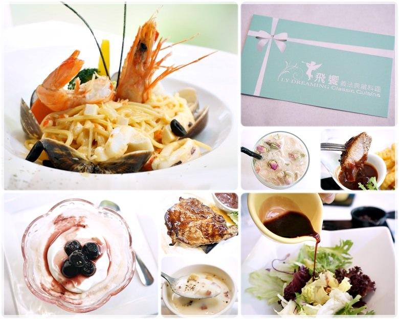 【台南市-東區美食】飛饗義法典藏料理。C/P值頗高的義法料理~有義大利麵、燉飯、排餐還有採預約制的法式料理,另有女生愛的下午茶哦~激推甜點藍莓乳酸優格冰淇淋