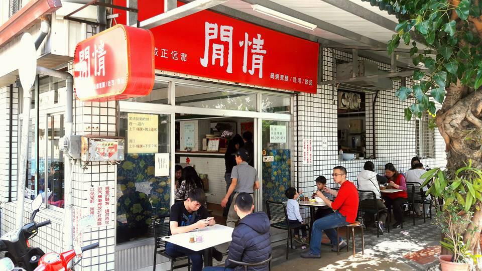 【台南市-南區】閒情 鍋燒意麵 耐人尋味的老店