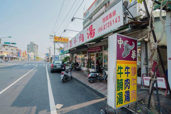 【台南市-永康區】中華牛肉湯 服務親切醬料特別
