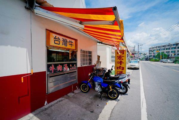 【台南市-永康區美食】阿宏牛肉湯-湯頭清甜回甘,人情味十足的好店家