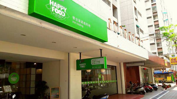 【台南市-南區】隱藏在大林國宅中的樂食鐵板燒HAPPYFOOD