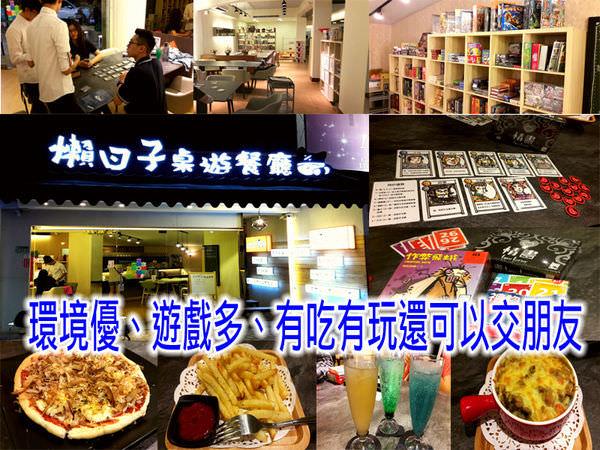 【台南市-中西區】懶日子桌遊餐廳(海安店) 只要有桌遊不怕沒朋友