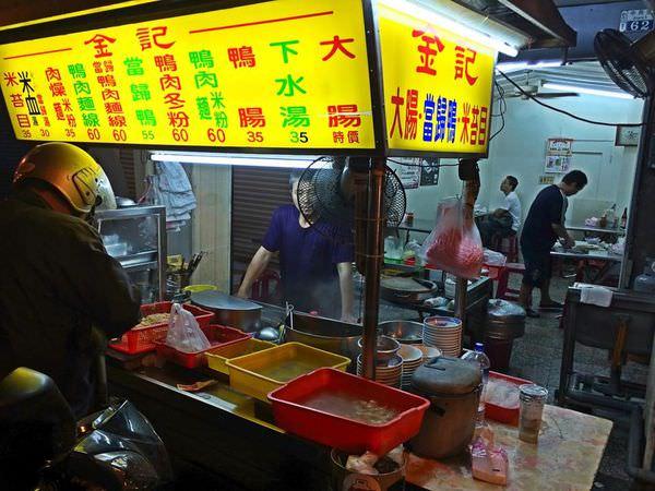【台南市-新市區】金記大腸當歸鴨  新市與市區共同的美味