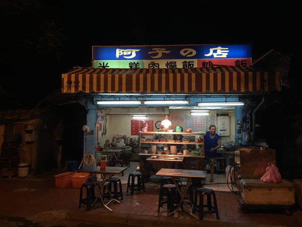 【台南市-安平區】阿子的店 隱藏版美味老店