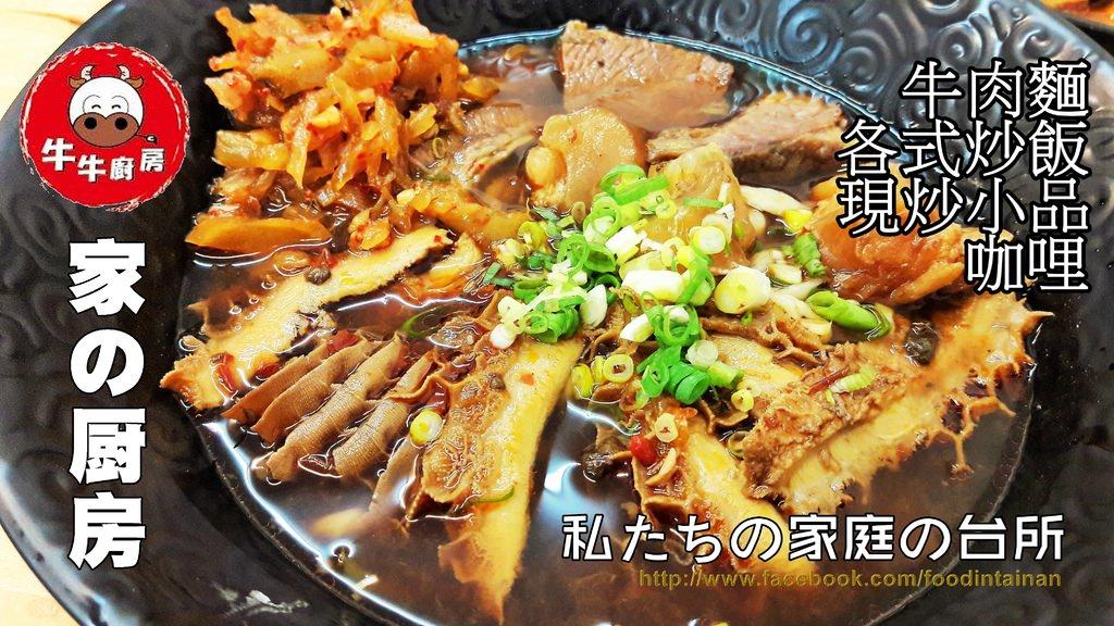 【台南市-新市區】牛牛廚房  令人驚豔的新市隱藏版美味秘店